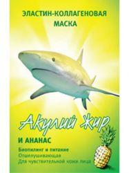 Маска для лица, Акулий жир ананас эластин-коллагеновая биопилинг и питание, отшелушивающая для чувствительной кожи 10 мл